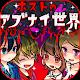 ホストのアブナイ世界 (game)