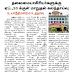 தலைமையாசிரியர்களுக்கு ஏப்ரல் 30ம் தேதிக்குள் கலந்தாய்வு நடத்த உத்தரவு