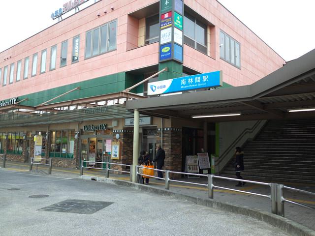 南林間駅の外観