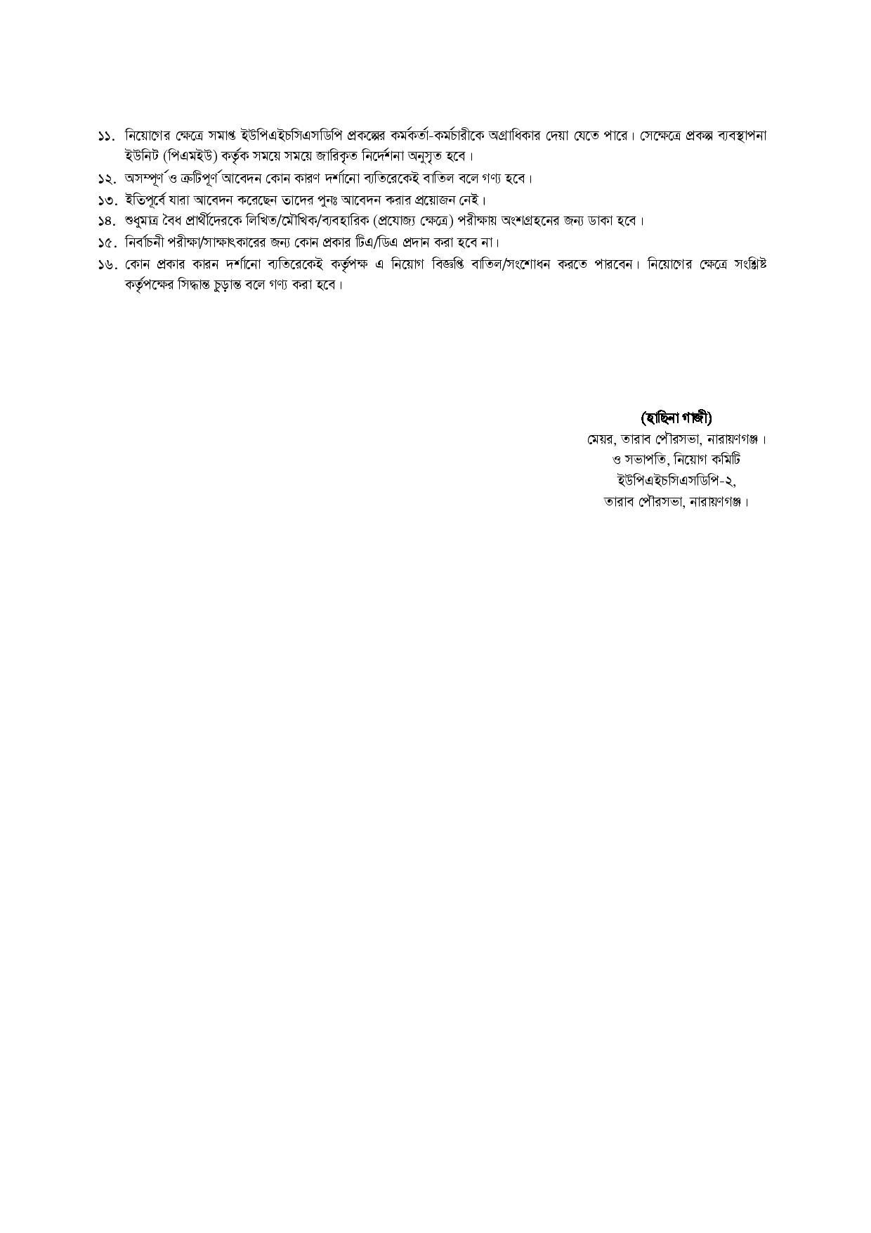 তারাবো পৌরসভা চাকরির নিয়োগ বিজ্ঞপ্তি ২০২১ - Tarabo Municipality Job Circular 2021