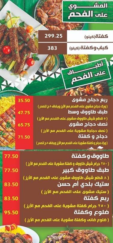 اسعار مطعم ام حسن