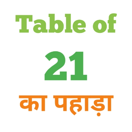 21 Ka Pahada ( 21 का पहाड़ा ) 21 ka pahada in hindi - Group Exam