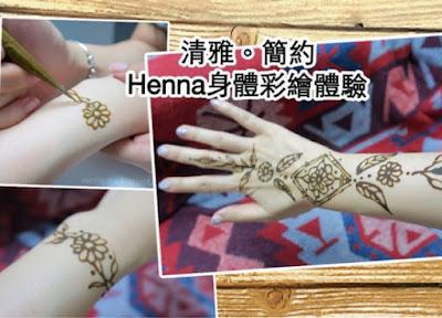 清雅。簡約。Henna身體彩繪初體驗