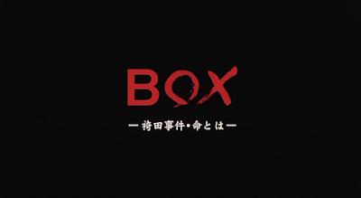 BOX 袴田事件 命とは