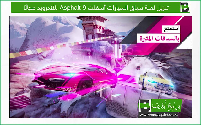 تنزيل لعبة سباق السيارات أسفلت 9 Asphalt للأندرويد - موقع برامج أبديت