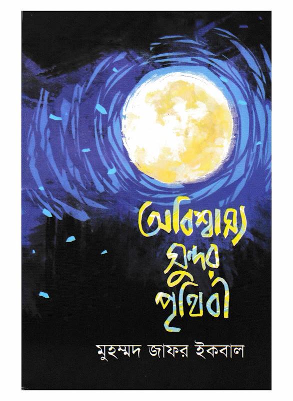 অবিশ্বাস্য সুন্দর পৃথিবী - মুহম্মদ জাফর ইকবাল