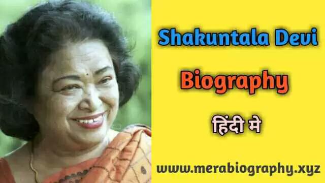 Human Computer Shakuntala Devi Biography In Hindi
