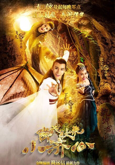 The Legend of Ji Gong China Drama
