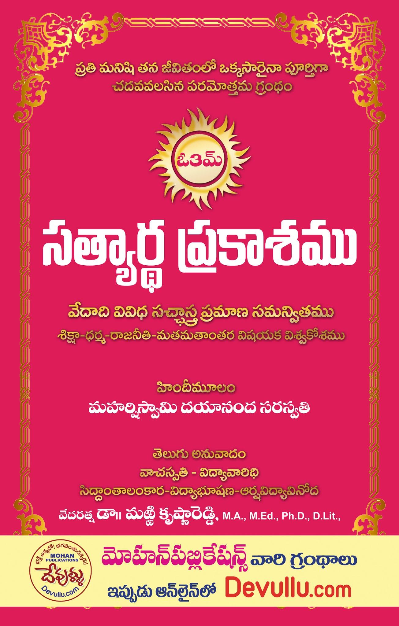 Satyartha Prakasham Telugu | -Swamy Dayananda Saraswathi | సత్యార్థ ప్రకాశం | -స్వామి దయానంద సరస్వతి