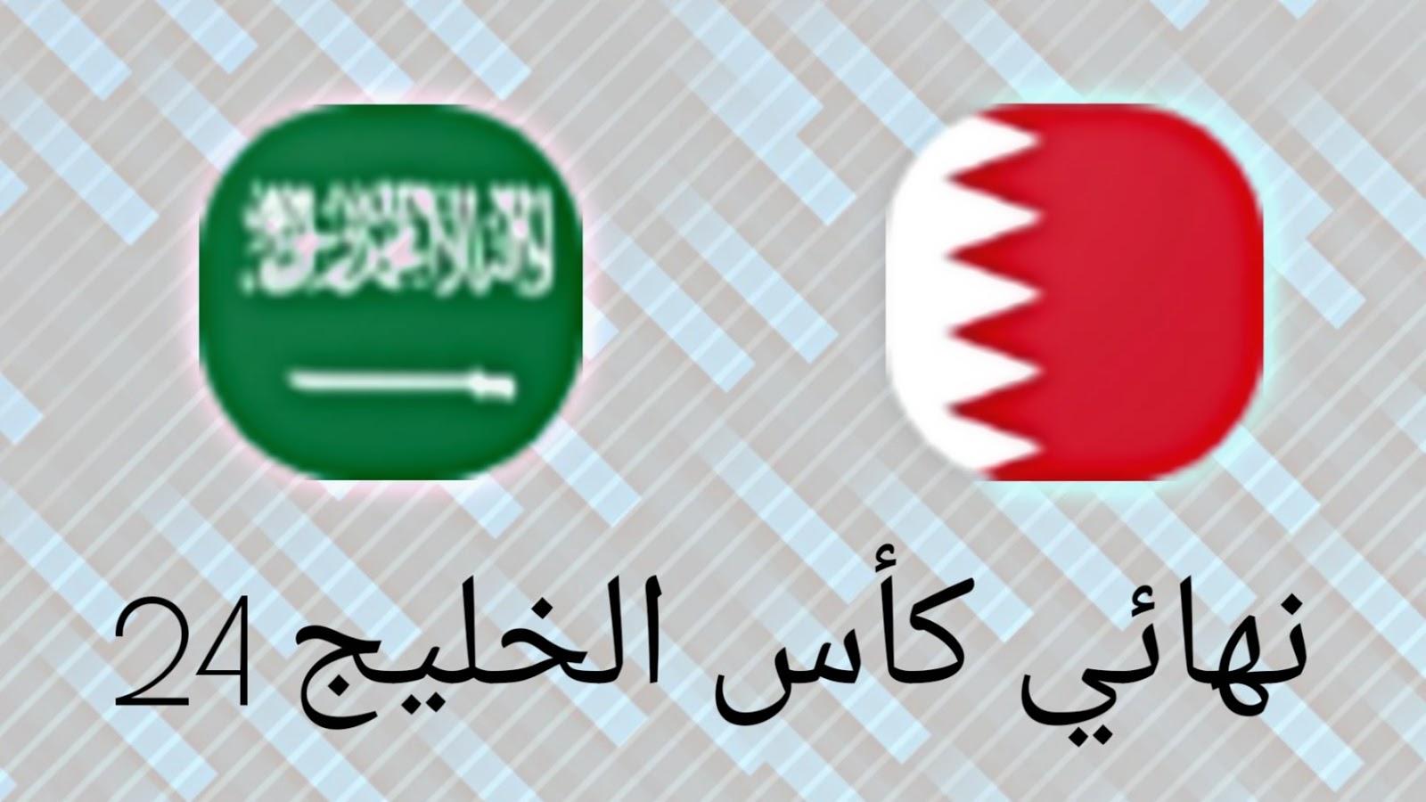 خليجى 24 | موعد مباراة البحرين والسعودية في نهائي كأس الخليج
