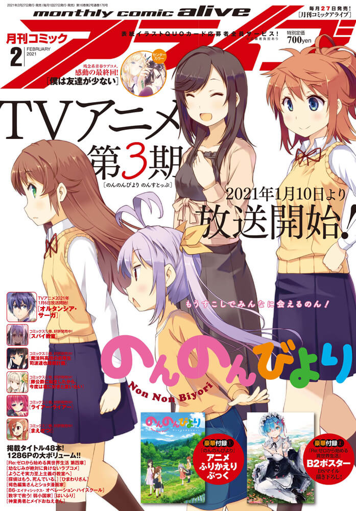 Serial Manga Non Non Biyori Karya Atto Dipastikan Segera Berakhir