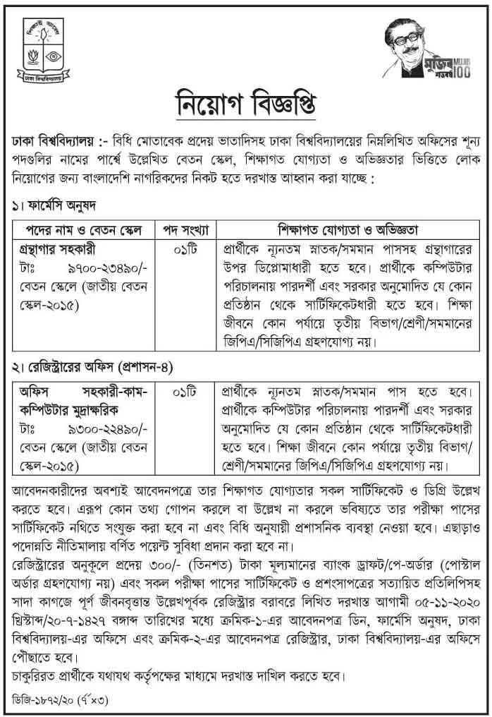 ঢাকা বিশ্ববিদ্যালয়ের নতুন নিয়োগ বিজ্ঞপ্তি -  Dhaka University New Job Circular