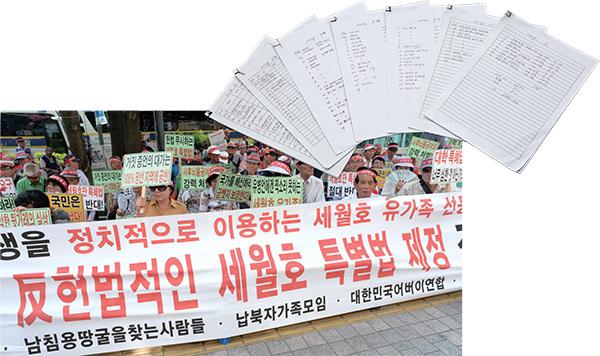 세월호 반대 집회 중인 어버이연합