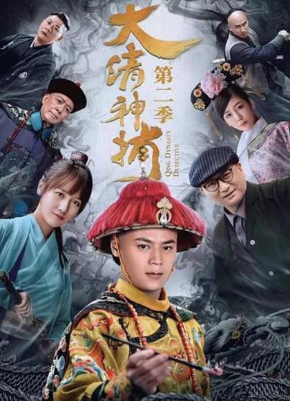 Qing Dynasty Detective 2 China Web Drama