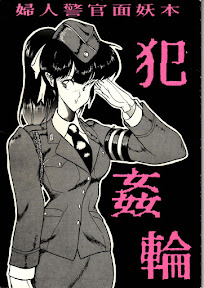 Han-Kan-Rin