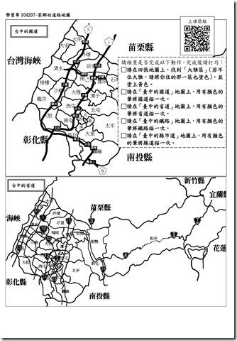 學習單104207家鄉的道路地圖_黑白_01