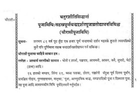 Chaurasi Puja paddti in Nepali (चौरासी पूजा पद्धति)