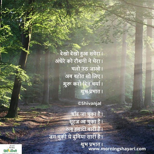 Subh Prabhat, hua Sawera, jungle Image