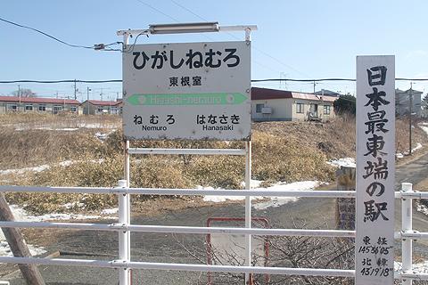 JR花咲線 東根室駅 日本最東端の駅