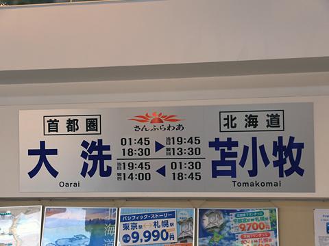 大洗港フェリーターミナル 時刻表パネル