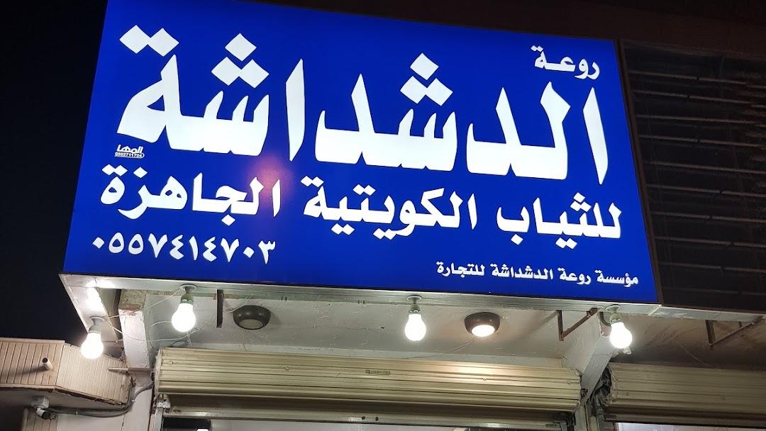 قبض على مؤقت المساواة ركن الدشداشه للثياب الكويتيه الجاهزه Kogglyatravel Com