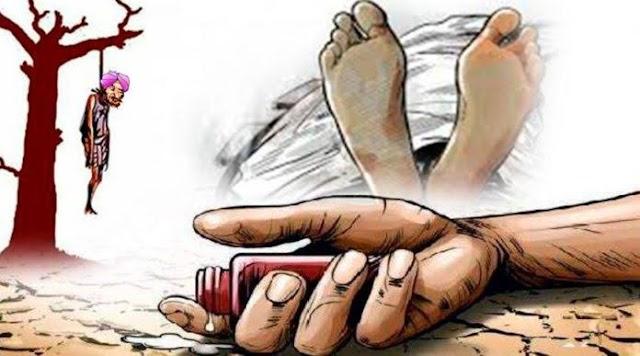 देशातील पहिली शेतकरी आत्महत्या ! कोणी, केव्हा, कुठे, का व कशी झाली?
