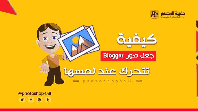 كيفية جعل صور مدونة بلوجر تتحرك عند لمسها، من حيل بلوجر الاحترافية (Blogger tricks)، للصور وتحسين محركات البحث ESO، وحل مشكلة الصور لمدونة Blogger.
