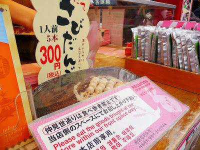 Kibi-dango is a variation of dango made with millet flour, which here you can enjoy with warm sake called Amazake that is sweet and low alcohol from the same store on Nakamise Shopping Street at Sensoji Temple in Asakusa
