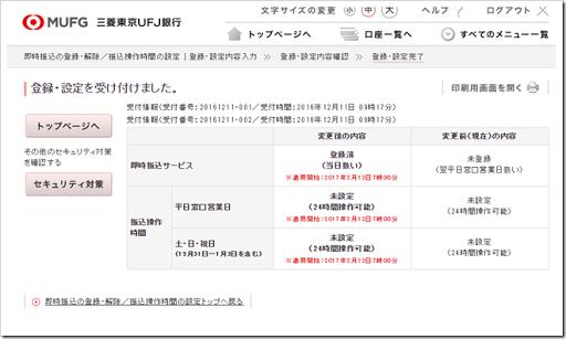 MUFJ thumb%25255B2%25255D.png - 【海外/時事】「Youde UD Athlon 22サブオームタンク」「Uwell D2 RTA 」「Uwell Crown Miniサブオームクリアロ」【三菱東京UFJで全日即日振込可能に】