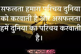 Hindi me thoughts