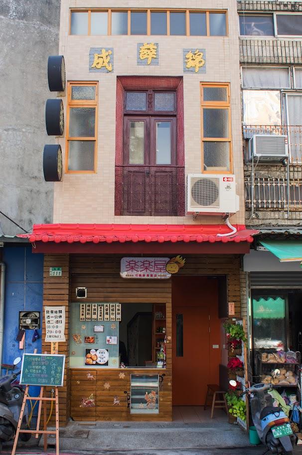 樂樂屋可樂餅專賣店