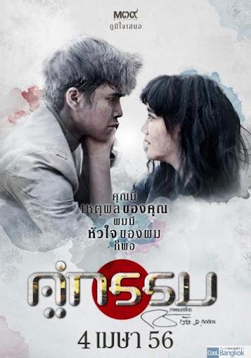 Khukam คู่กรรม HD [พากย์ไทย]