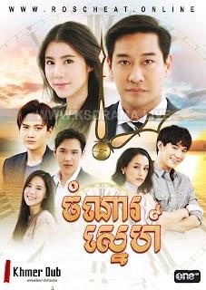 Chom Nar Sneh [EP.04-06]