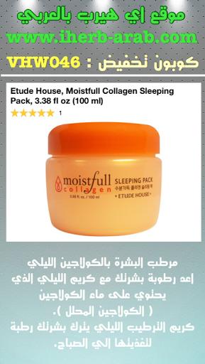 مرطب البشرة بالكولاجين الليلي من اي هيرب  Etude House, Moistfull Collagen Sleeping Pack, 3.38 fl oz (100 ml)