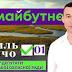Новим заступником голови Закарпатської облради обрали Василя Іванча