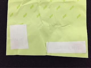 ヤフオクで使われた三井住友銀行の封筒