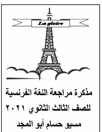مراجعة فرنساوى ثانوية عامة 2021
