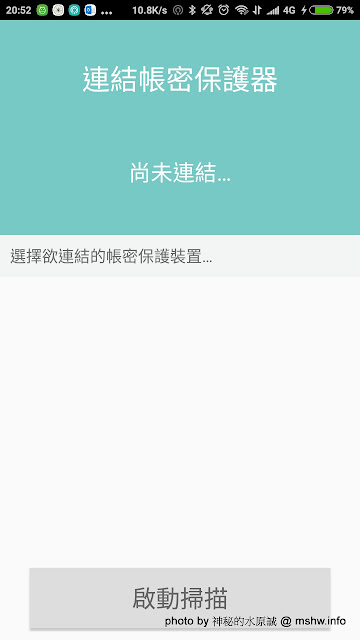 Screenshot_2017-06-21-20-52-00-837_tw.com.tytt.magicinputa.jpg