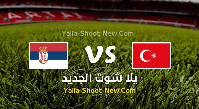 مباراة تركيا وصربيا