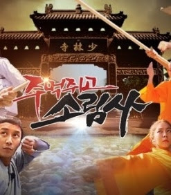 Shaolin Clenched Fists (2015)