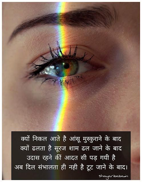 sad hindi shayari, latest sad shayari photo, breakup shayari