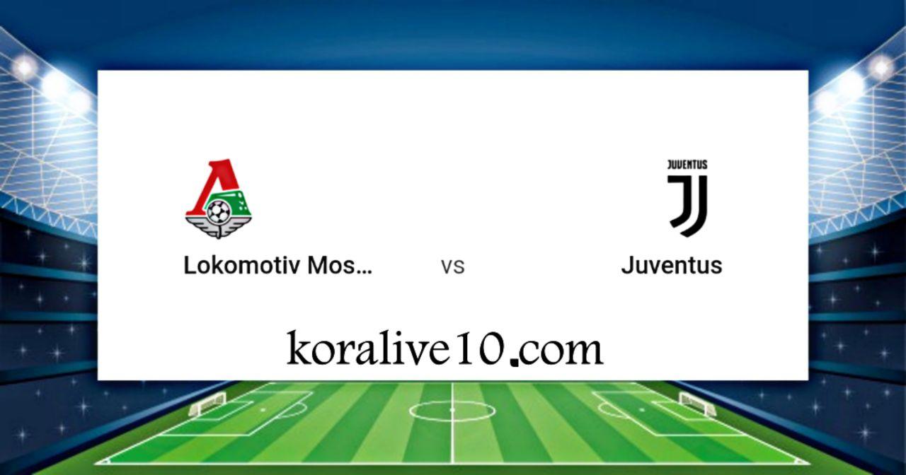 موعد مباراة لوكوموتيف موسكو ويوفنتوس في دوري أبطال أوروبا | كورة لايف