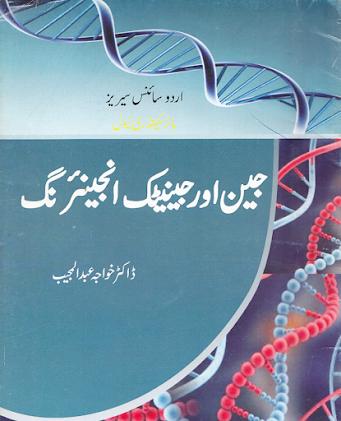 analysis,Helth,Urdu, Science