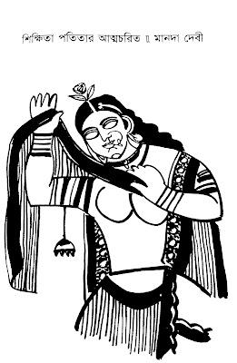 শিক্ষিতা পতিতার আত্মচরিত - মানদা দেবী