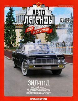 Читать онлайн журнал<br>Автолегенды СССР и соцстран. ЗИЛ-111Д (№193 2016).  <br>или скачать журнал бесплатно