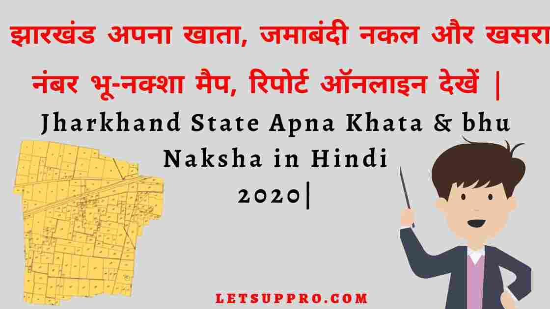 Jharkhand State Apna Khata Jamabandi Nakal & Khasra Number