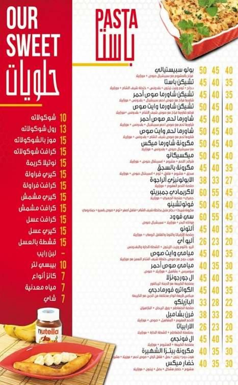 منيو مطعم شيف الشام