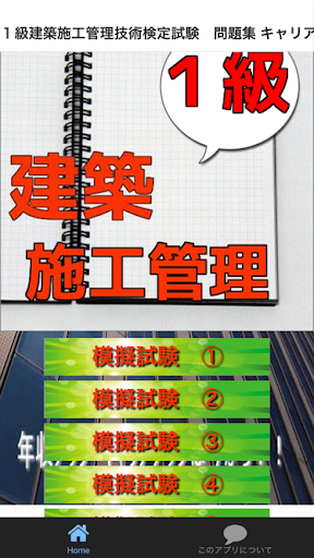 1級建築施工管理技術検定試験 過去問題集 キャリアアップ
