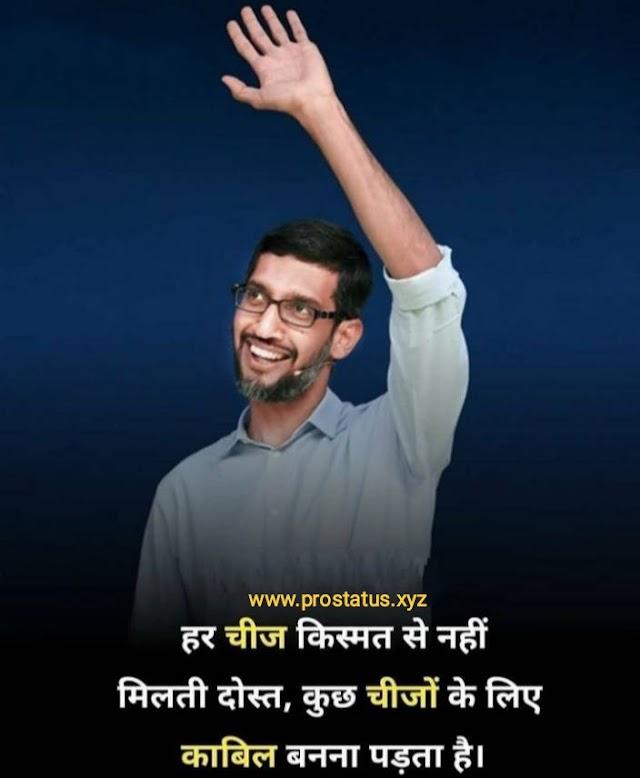 हर चीज किस्मत से नहीं मिलती | Motivational quotes in Hindi with image 2021