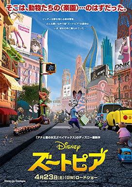 [MOVIES] ズートピア / ZOOTOPIA (2016)